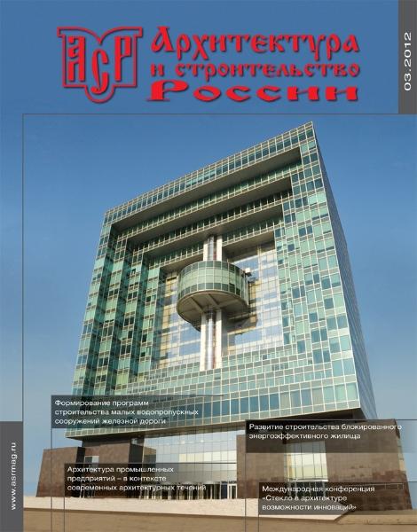 cover_asr_03_2012_l_sm
