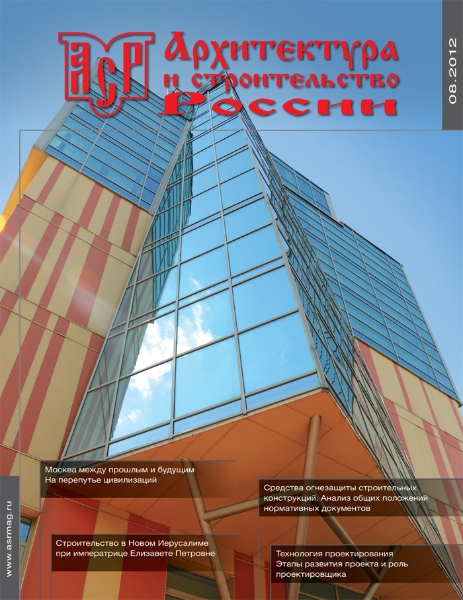 cover_asr_08_2012.indd