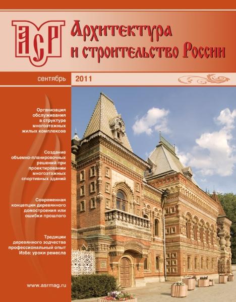 cover_asr_09_2011_sm