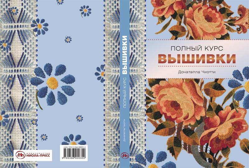 2_polnii_kurs_vishivki_26-08