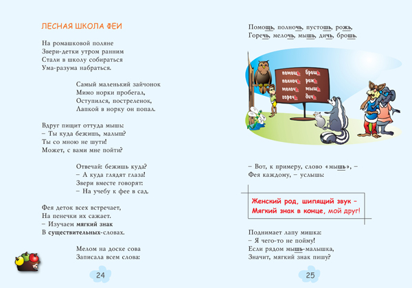 pravila_russ_yaz_smirnova_24-25_new