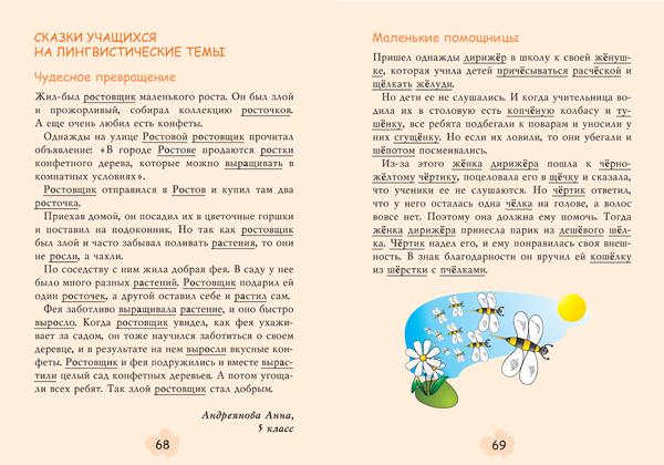 pravila_russ_yaz_smirnova_new_68-69