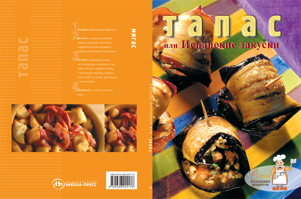 tapas_cover_5mm